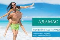Сертификат на подарок от Coral Travel и адамас - Coral Travel Подольск.