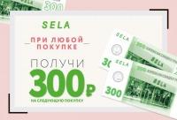 Скидка 300 р. получи купон на скидку 300 рублей на следующую покупку, г. Саратов. Большие скидки для клиетнов.