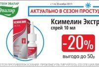 Только в ноябре скидки на спрей ксимелин экстра - 20% - аптеки эвалар, Бийск, Барнаул.