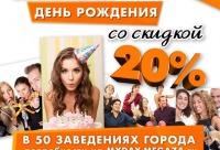 У нас новая скидка 20% именинникам. Всем именинникам мы предоставляем скидку 20% на все меню - мегаполис - Челябинск.