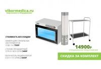 Дополнительная скидка при покупке комплекта - медтехника и оборудование. http://Vibormedica.ru, г. Челябинск.