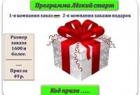 Получи скидку 30%. 1. Шаг сделай свой первый заказ от 999 или 1600 р - Avon в Крыму, г. черноморское.