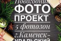 Кол - во участников не ограниченно - новогодний фото проект, г. Каменск - уральский.