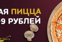 Делаем заказ от 699 рублей и мы получаем скидку на всю пиццу. Ограниченная акция торопись получить скидку, г. Кинель - Черкассы.