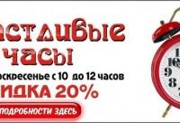 Друзья не забывайте что специально для вас каждое воскресенье действует скидка 20%, внимание, только с 1000 до 1200, г. Ростов-на-дону. Вам бесплатные скидки.