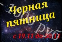 """Внимание! Только с 19 по 30 ноября при заказе любой кроватки """"Бондмобиль"""" действует скидка 1000 руб, г. Севастополь. Предоставляется скидка."""