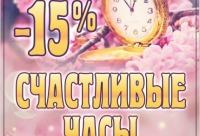 """Мы напоминаем вам про наши воскресные счастливые часы - торговая сеть """"Цирюльник"""", г. великий Новгород."""