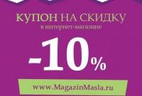 Помимо указанной скидки в магазине действует система скидок от количества покупаемого товара. Код купона дающий скидку 10% в магазине на сегодня, г. великий Новгород. У нас время скидок.