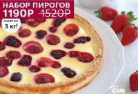 Скидка действительна по выходным до 17. До окончания акции на вкусные пироги всего 2 дня, г. Кемерово. Скидки онлайн.