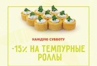 Каждую субботу мы дарим скидку 15% на темпурные роллы с доставкой, г. Красноярск.