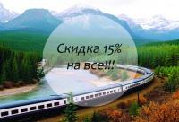 За что вы получаете скидку. У нас действует скидка 15% на все, г. Новокузнецк.