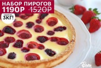 Скидка действительна по выходным до 17. До окончания акции в а вкусные пироги всего 2 дня, г. Новосибирск.