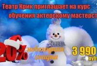 В честь праздника мы дарим всем подарки и скидки на обучение. Мы объявляем новый набор на обучение актерскому мастерству, г. Новосибирск. Ваш мир скидок.