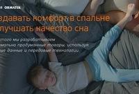 Сумасшедшая скидка 40%. Основание вкладыш мультиламель - орматек г. Петрозаводск.