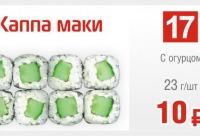 """А с 2000 до 2100 готовые суши и роллы можно купить со скидкой 30%. Суши от 1 штуки в суши - маркете """"Нори"""", г. Прокопьевск. Мир скидок."""