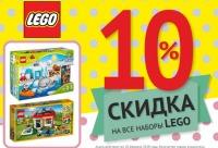 Все наборы Lego со скидкой 10%. Кроха_выгодно магазины_кроха- детские магазины кроха, г. Архангельск. Лучший день для скидок.