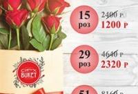 Уникальная возможность купить розы с 50% скидкой, только неделю, г. Архангельск.