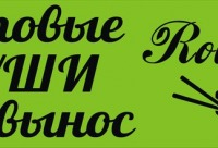 Акции скидки. Друзья мы приглашаем вас за вкуснейшими роллами, г. Челябинск.