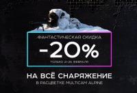 Скидка. На все зимние снаряжение скидка 20% - Stich Profi: тактическое снаряжение, г. Екатеринбург. Скидки, акции.