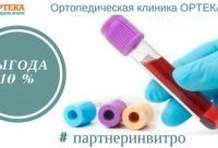 Узнать подробнее сравнить цены оплатить анализы можно на сайте www - ортека - медицинские услуги, г. Москва. Для наших клиентов действуют скидки.
