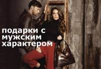 На все мужские ремни и перчатки скидка 30%. На все мужские кошельки и сумки скидка 15% - ТЦ республика нижний Новгород. Предоставляется скидка.
