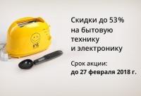 Со скидками до 50% www. Мы собрали на одной странице бытовую технику и электронику - Sima - Land Новосибирск.