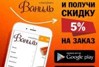 Мы дарим скидку 5% за заказы через мобильное приложение, г. Омск.