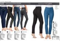 При заказе брюк скидка -10%. Девочки кому заказать джеггинсы - Avon - больше, чем красота, г. Опочка.