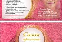 """Мы дарим подарки - скидка 10% на любой набор до 15 марта - салон красоты """"Гагарина 36"""", г. великие луки."""