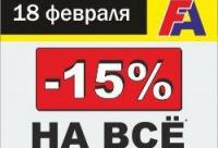 Скидка 15% на всё. Октябрьская 25 а ТЦ перекрёсток т, г. Вельск.