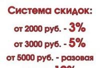 """До 07 - 03 скидка на весь парфюм 10% не пропустите - """"Калина""""сеть косметики и парфюмерии г. Вологда."""