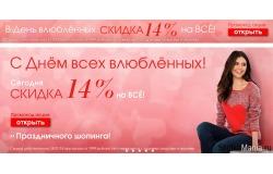 Магазин OTTO в день всех влюбленных дает скидку 14% на все!