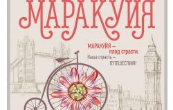 """Скидка 6% на любой тур в турагентстве """"Маракуйя"""", г. Москва, ул. Бауманская 7, офис 200."""