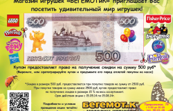 "Акция ""Дарим 500 рублей"""