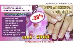 """ОСЕННИЙ БУМ! :Курс обучения """"Маникюр + Шеллак"""" с 30% СКИДКОЙ!"""