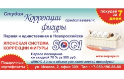 Купон на спа программу SOQI в Новороссийске со 70% скидкой. Первое посещение 500 рублей.