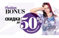 Магазин обуви CENTRO: «FASHION BONUS»