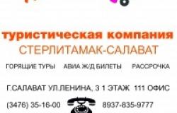 """Скидка 4 000 ру при покупке тура в турагентстве """"Чемодан TRAVEL"""" г. Салават"""