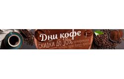 Дни кофе. Скидки на технику, посуду и необходимые аксессуары для приготовления кофе действуют скидки до 20%