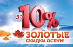 Скидка на комплексный ремонт 10%