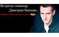 Скидка до 60% на участие в Большом семинаре победителя 13-й «Битвы экстрасенсов» Дмитрия Волхова 4 октября в Санкт-Петербурге