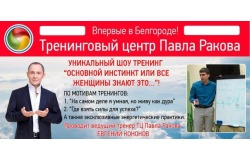 """""""Основной Инстинкт"""" Тренинг от тренингового центра Павла Ракова, впервые в Белгороде"""