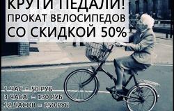 Катайся сколько хочешь! Прокат велосипедов от одного часа до целых суток со скидкой 50% от компании «Travel Bike».
