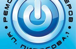 Скидка 5 % на ремонт компьютеров и ноутбуков в Сочи, ул. Пирогова, 1. Акция действует до конца лета!