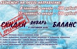 """Абонементы в Спортивный клуб """"Баланс"""" от 500 р., г. Челябиинск"""