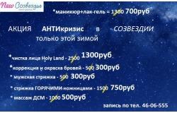 Зимний Антикризис в Созвездии. Скидки до 50% на услуги салона.Санкт-Петербург. Колпино.