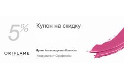 Скидка 5% на всю продукцию Oriflame!