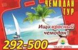 Сезон отпусков и отдыха 2014 уже в продаже. Турфирма ТЕАТР МИРА