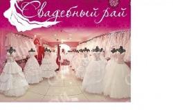 Сногсшибательные скидки в салоне Свадебный рай
