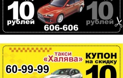 """Теперь ездить на такси """"Hotтабыч"""" стало дешевле..Скидка на поездку 10 руб, г.Тверь"""